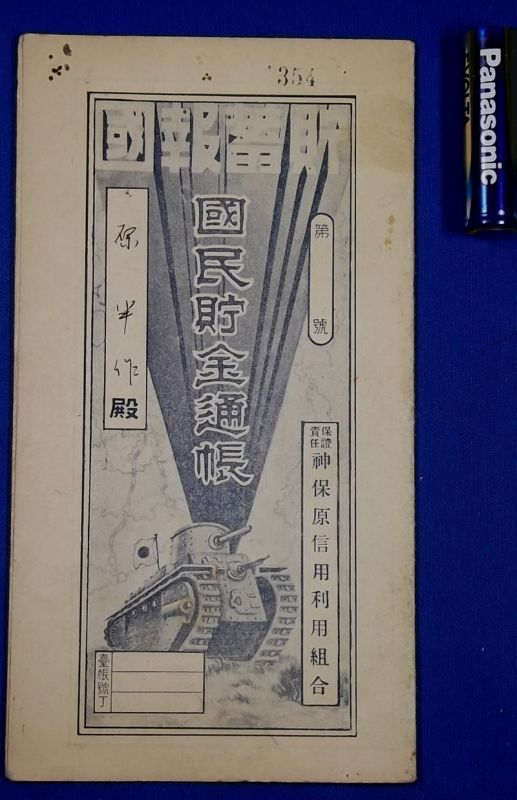 1930's Japanese Wartime Savings Account Passbook with Tank Art - Japan War Art