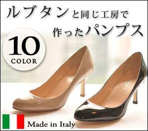 コルソローマ 9 エナメル パンプス ラウンドトゥ CORSO ROMA 9 パンプス 黒 ベージュ フォーマル パンプス ヒール 7cm ヒール パンプス レザー ベージュ ブラック 黒 レッド 赤 パンプス 痛くない パンプス 結婚式 レディース 靴 イタリア製 ブランド:楽天