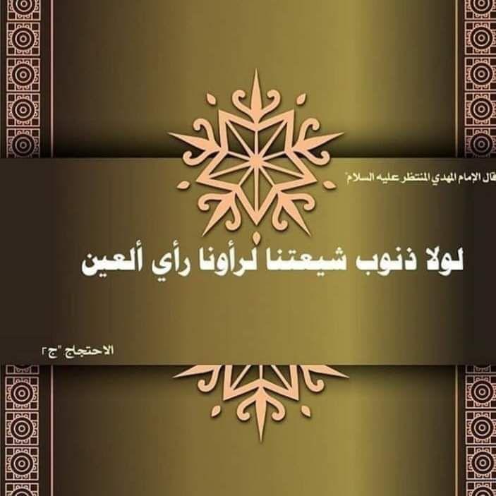 Pin By Mhammed Husain On اقوال وحكم اهل البيت عليهم السلام Home Decor Decals Decor Home Decor
