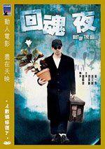 OUT OF THE DARK - HK 1995 movie DVD (Region 3 / R3) Stephen Chow, Leung Kar Yan, Karen Mok (English subtitled)