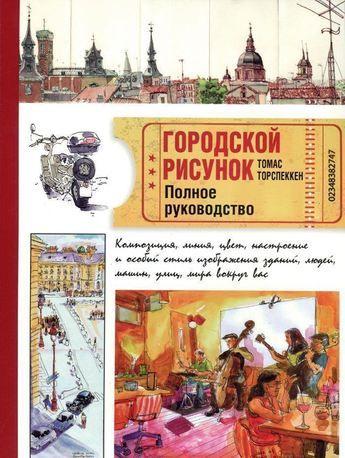 Городские наброски - одно из самых активно развивающихся направлений в современном изобразительном искусстве. В этой книге вас познакомит с ним Томас Торспеккен, известный...