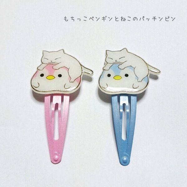 もちもち体型のペンギンの上に猫がだらーんと乗っているモチーフのパッチンピンです。ヘアアレンジには勿論、ポケットやバッグに留めて可愛いワンポイントにもお使いいただけます。●カラー:ピンの色(ピンク/水色)●サイズ:モチーフ:タテ3cm ヨコ3.5cm ピンの長さ:5cm●素材:プラスチック、レジン、スリーピン●注意事項:耐水性のコーティングを施してありますが、長時間の水濡れにはご注意下さい。濡れたり汚れたりした場合はすぐに柔らかい布などで拭き取って下さい。強い力での取り扱いは破損の原因になります。小さいパーツの誤飲にはご注意下さい。●作家名:HoneyHotcake#雑貨 #アクセサリー #プラバン #プラ板 #猫モチーフ #ゆるキャラ #癒しキャラ #ぷら板 #手描き #やさしい色合い #かわいい #可愛い #つやつや #オシャレ #ヘアアクセサリー #ピン留め #髪留#パッチンどめ #パッチンピン #セット #ヘアピン #レジン #温かみのある彩色 #子供 #キッズ #レディース #ぱっちんピン #ハンドメイドパッチンピン #ハンドメイド #handmade ----...