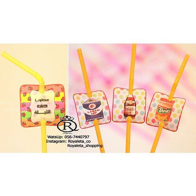 مصاصات العصير بتصميم حق الليله و قرقيعان توزيعات تجهيزات استقبال مولود مولوده مواليد بيبي بنت ولد تخرج Ramadan Cards Eid Cards Ramadan Crafts