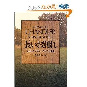 """「長いお別れ」レイモンド・チャンドラー (""""The Long Goodbye"""" Raymond Chandler, 1953)"""