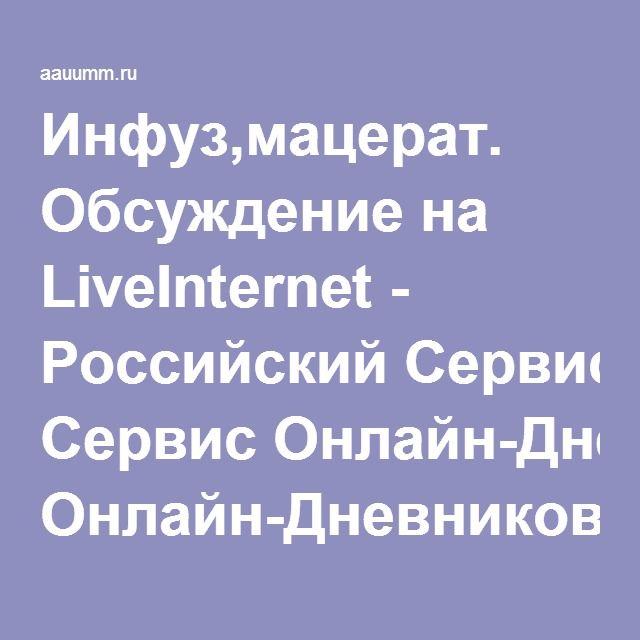 Инфуз,мацерат. Обсуждение на LiveInternet - Российский Сервис Онлайн-Дневников