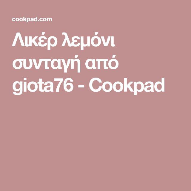 Λικέρ λεμόνι συνταγή από giota76 - Cookpad