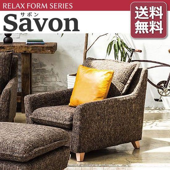 【送料無料】リラックスフォーム Savon サボン ソファ 1P 一人掛け ファブリック フルカバーリング