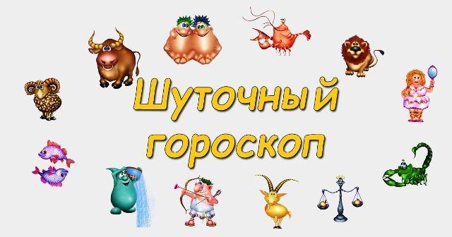 Шуточный гороскоп на 2019 год по знакам Зодиака