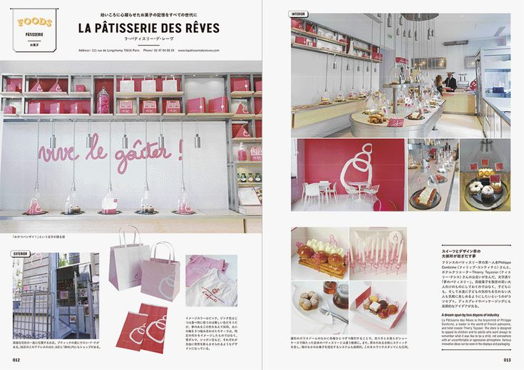 Sample Page: PARIS - Beautiful Designs on the Street Corner /  Shop Interior, Wrapping Tools, Catalogues, and more
