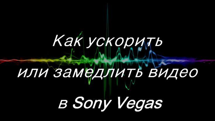 Как ускорить или замедлить звук и видео в Sony Vegas PRO 13