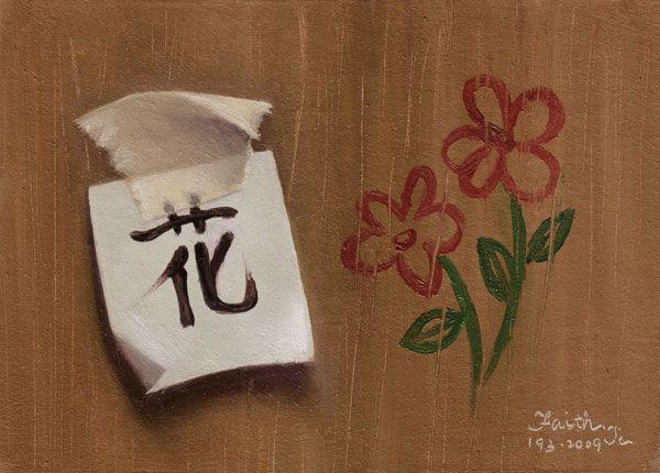 trompe loeil art   Trompe L'Oeil with Flowers - Oil   ACEO Paintings