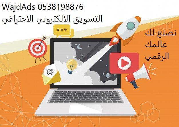 أهم ما يميز التسويق الالكتروني هو أنه يخرج من حدودك المحلية لنشاطك التجاري او الخدمات والمنتجات التي Seo Services Digital Marketing Services Digital Marketing