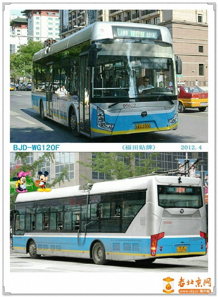 公交车型 九 北京华宇无轨电车 服务器里的北京 老北京网 Powered By Discuz In 2021 I 8 5 W S Power