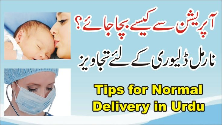 In this video I will cover the Tips for Normal Delivery in Urdu that are very useful to getting the normal delivery of baby. You know operation is tough task to gain delivery so adopt these normal delivery tips to get rid from operation. Hope you will find this video helpful for you.  https://youtu.be/0x0mU-9Npuw