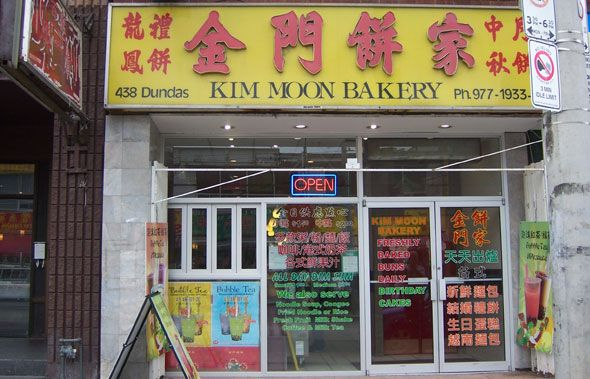 Kim Moon Bakery   -  Good Dim Sum. Friendly Staff.     kimmoon.com