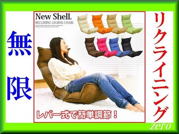 無限リクライニング座椅子 高級感ソファ 特等席 撥水加工 激安a3 ¥5480円 〆02月24日