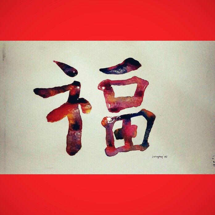 Gong xi gong xi   watercolor on paper