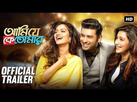 Ami Je Ke Tomar (2017) Bengali Full Movie Download – HD MOVIES KING