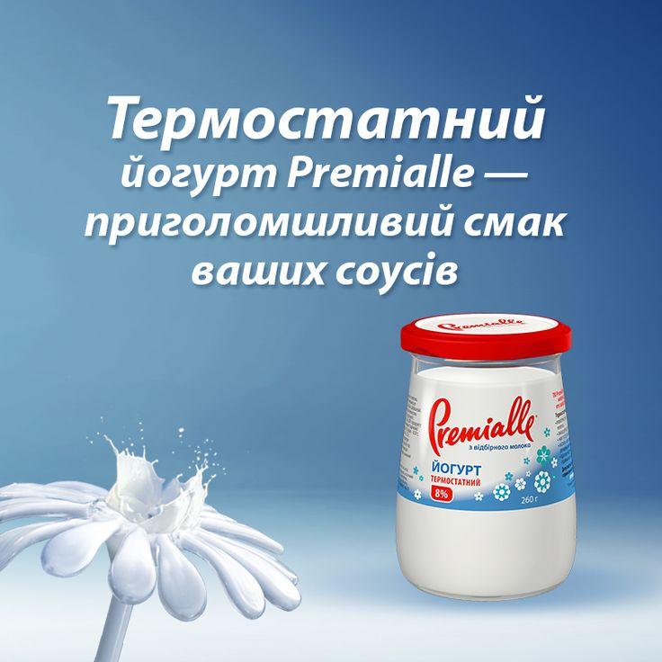 Бажаєте здивувати ваших близьких смачними стравами? Додайте до йогурту приправи або зелень і отримайте пікантний соус. #premialle  #yogurt