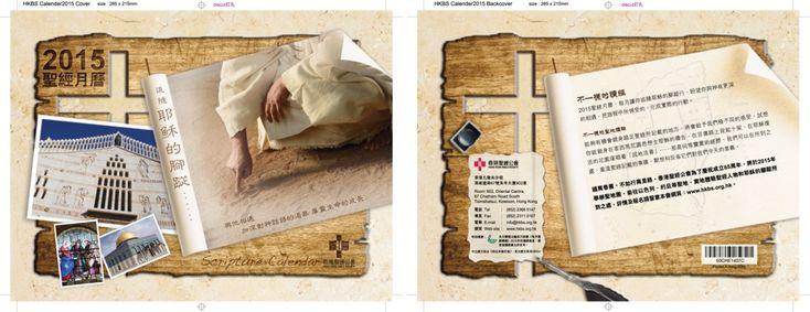 2015月曆——耶穌腳踪|香港聖經公會聯展推介(攤位:D4) http://www.hkbs.org.hk