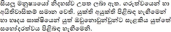 Sinhala sample text (Article 1 of the Universal Declaration of Human Rights)