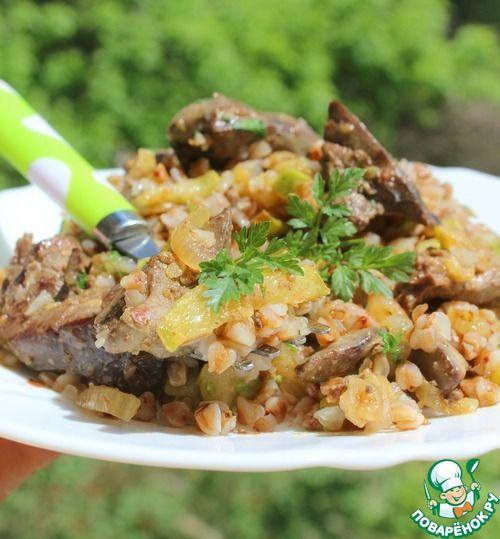 Ароматная куриная печень с кабачками - кулинарный рецепт