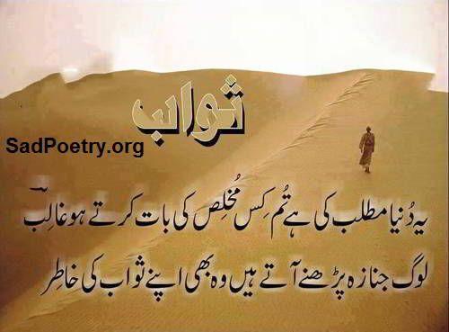 120 best images about Urdu adab on Pinterest