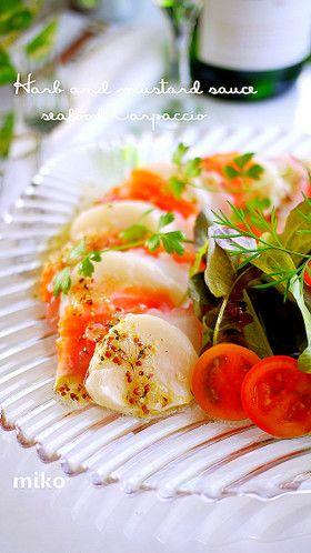 魚介の前菜マスタードソースのカルパッチョ