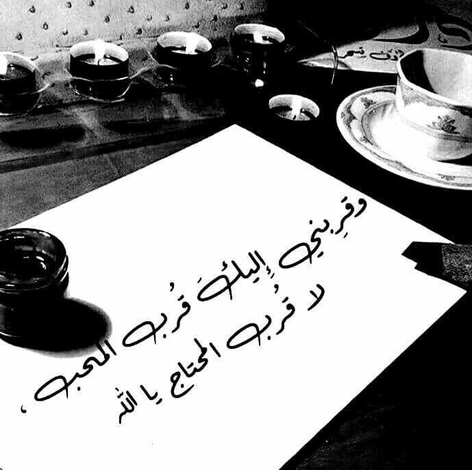 قربني اليك قرب المحب لا قرب المحتاج ياالله Arabic Quotes Cards Quotes