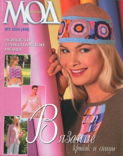 Журнал мод 448 - Patricia Seibt - Picasa Web Albums