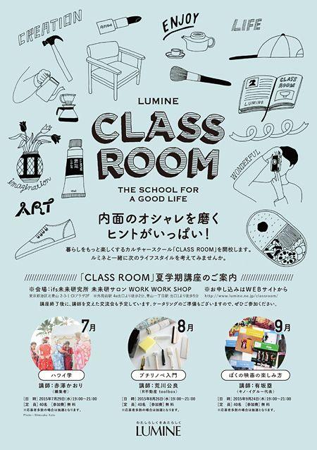 真鍋大度ら4人がルミネ「CLASS ROOM」講師に、メディアアートやハワイ学など4講座