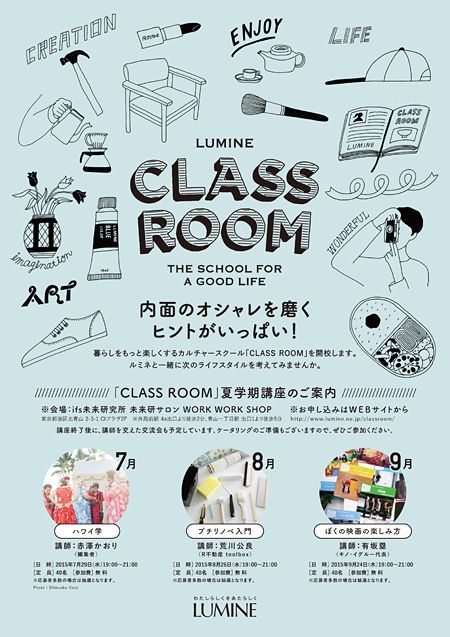 「CLASS ROOM ~THE SCHOOL FOR A GOOD LIFE~」夏学期講座チラシ