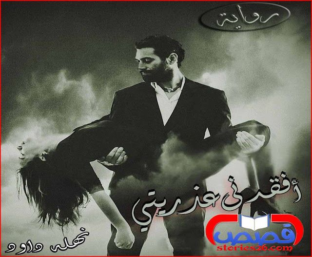 قصص 26 قصص وروايات عربية رواية أفقدنى عذريتى بقلم نهلة داود الفصل الأول In 2020 Virgin Poster Movies