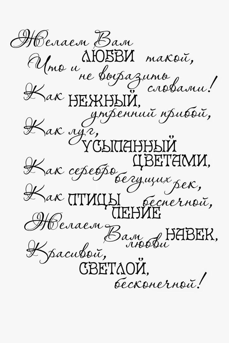 красивые фразы для поздравления на свадьбу