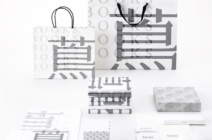 蔦屋書店 | WORKS | HARA DESIGN INSTITUTE