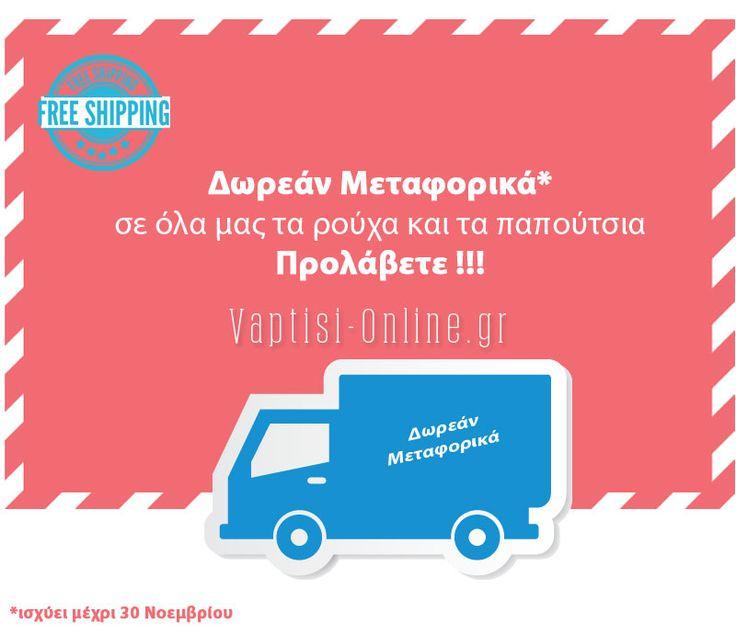 Στις καλύτερες τιμές προσθέτουμε ΚΑΙ  Δωρεάν Μεταφορικά μέχρι 30 Νοεμβρίου !!! Προλάβετε τα !!!!  www.vaptisi-online.gr
