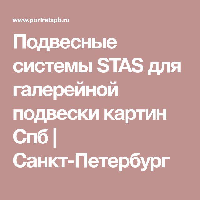 Подвесные системы STAS для галерейной подвески картин Cпб | Санкт-Петербург