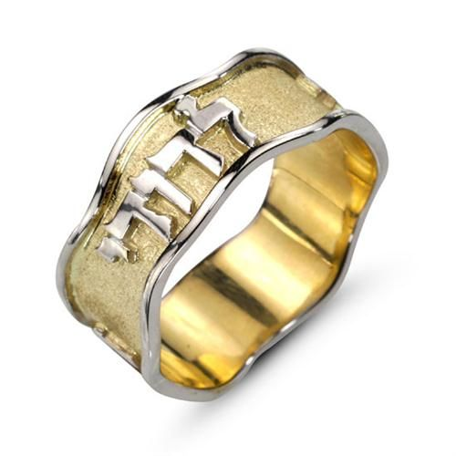 white and yellow wave design ani ldodi jewish ring - Hebrew Wedding Rings