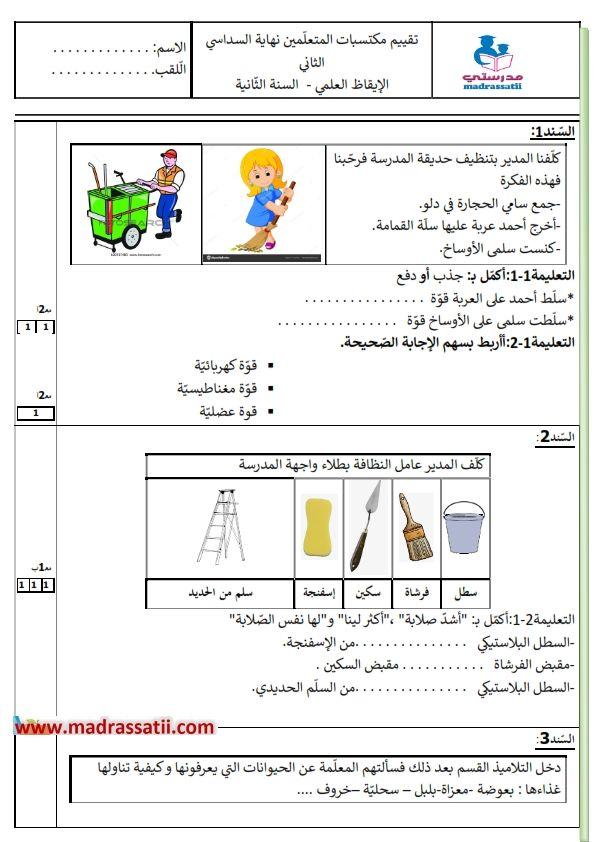 تقييم السداسي الثاني في مادة الايقاظ العلمي السنة الثانية Madrassatii Com Map