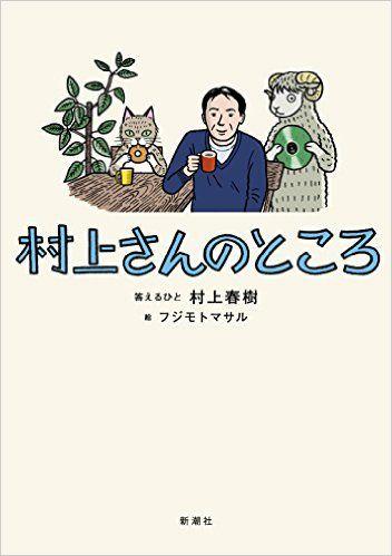 村上さんのところ単行本(ソフトカバー)– 2015/7/24 _무라카미 씨의 곳 | 무라카미 하루키 후지모토 마사루