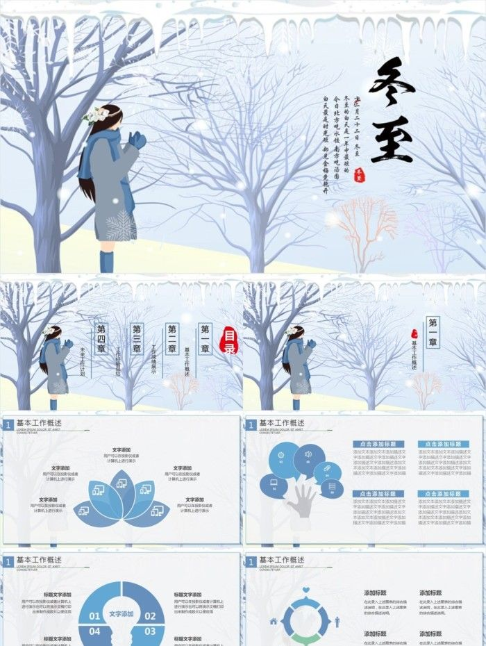 PowerPoint, PowerPoint template, the winter solstice festival