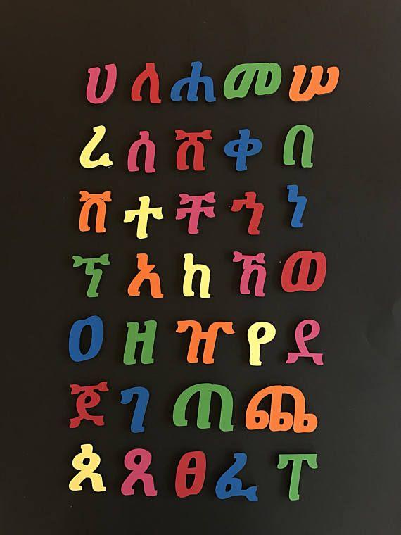 Wooden Magnetic Geez Alphabet (Fidel): Amharic, Tigrinya