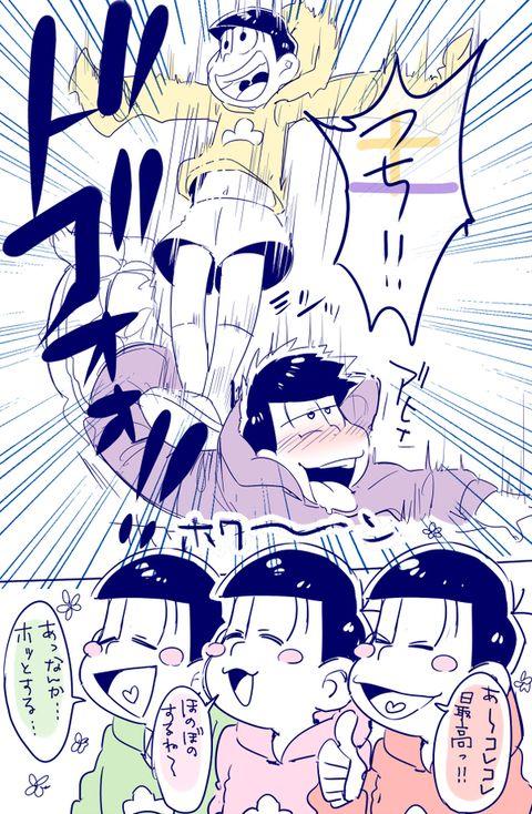 「おそ松さんログ【4】」/「じくの」の漫画 [pixiv]