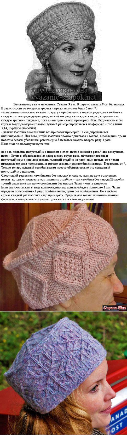 шапка труба схема вязания спицами онлайн