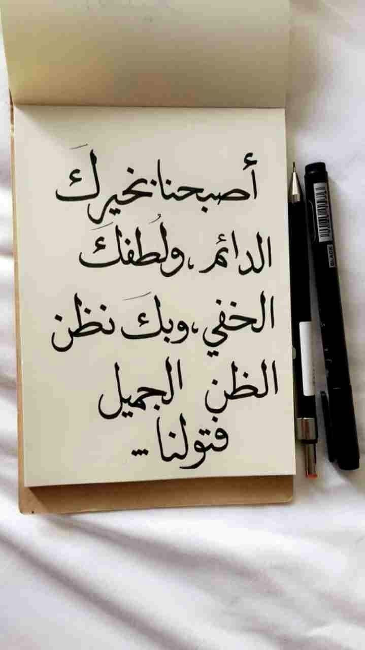 تولنا برحمتك يا أرحم الراحمين Morning Love Quotes Islamic Inspirational Quotes Words Quotes