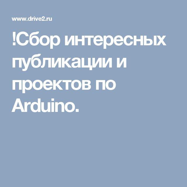 !Сбор интересных публикации и проектов по Arduino.