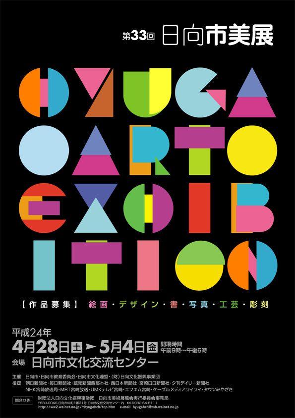 Japanese Poster: Hyuga Art Exhibition. 2012