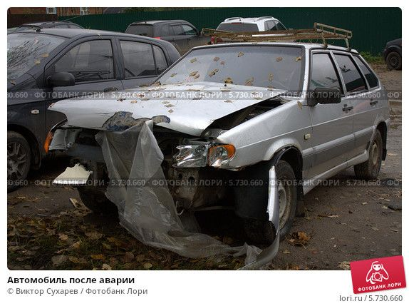 Автомобиль после аварии © Виктор Сухарев / Фотобанк Лори