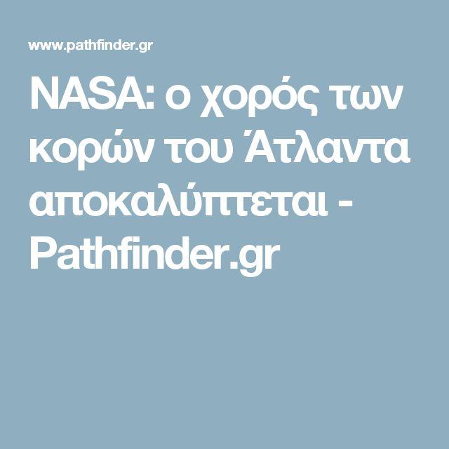NASA: ο χορός των κορών του Άτλαντα αποκαλύπτεται - Pathfinder.gr