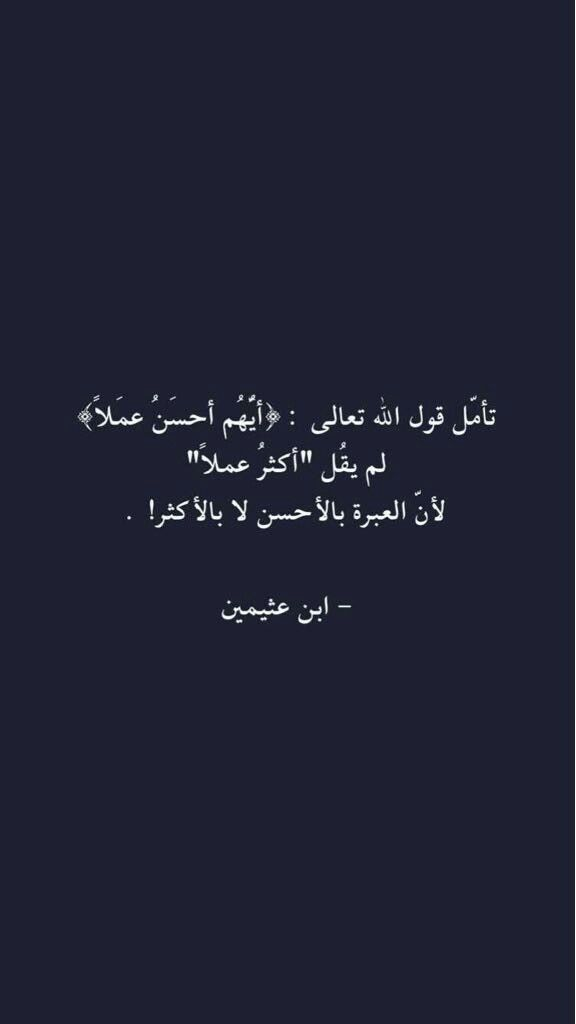 Pin By ليدي On آيه ومعنى Islamic Quotes Love Quotes Quotes